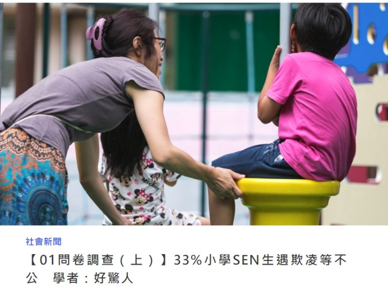 [HK01 survey] Scholars shocked to find 33% primary school SEN students victims of bullying. Liu Kit Yin of HK01