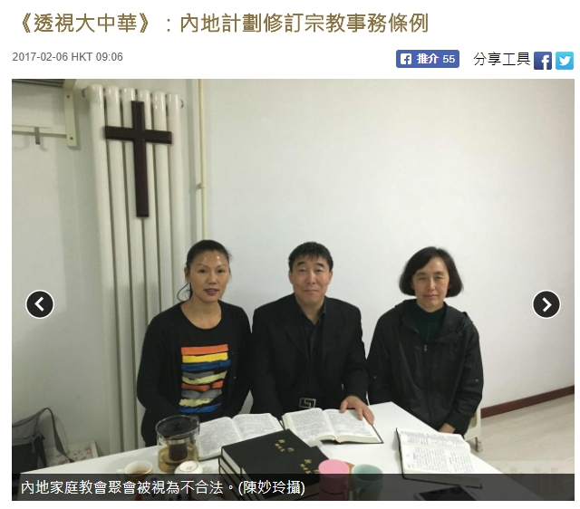 Mainland to tighten grip on protestant churches. Emily Chan Miu Ling of RTHK