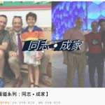 Merit, Tertiary – Radio, Television & Video: Growing Up With Homosexual Parents by LEE Tsz Ying and Lau Tsz Lam at Broadcast News Network, HKBU