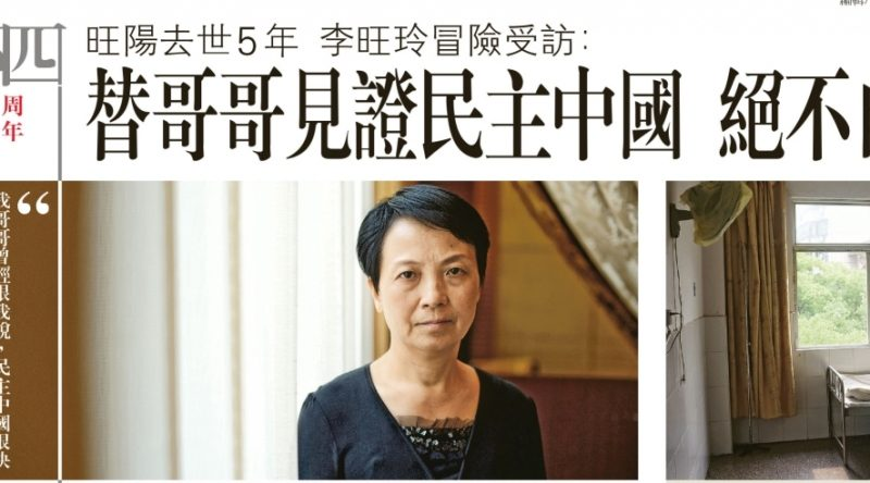 Li Wangling speaks out five years after activist Li Wangyang's death. Lin Ying of Ming Pao