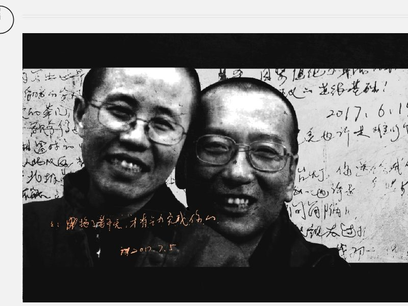 Exclusive: Liu Xiaobo's final gift to wife Liu Xia – his last manuscript fully revealed. Annie Zhang of Initium Media
