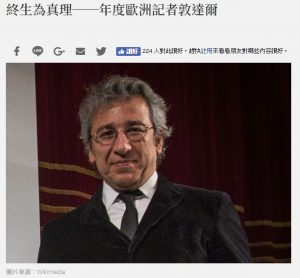Merit, Text & Print - Commentary (Chinese): European Journalist of the Year Can Dündar: A lifelong pursuit for truth. Chinghua Tsai of Opinions@CommonWealth