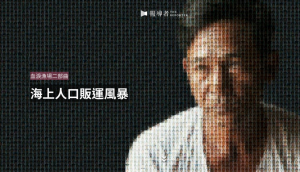 The Storm of Human Trafficking at Sea by Lee Hsueh Li Sherry and Chiang I Ting of The Reporter
