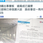 Series: Scandal of the Shatin to Central Link by Investigation Section of Apple Daily Hong Kong