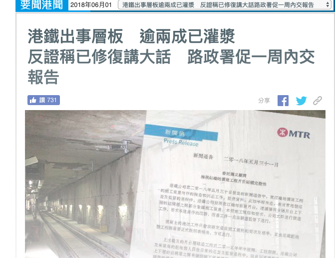 Series: Scandal of the Shatin to Central Link