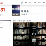 The Book Merchant by Cheng Sze Sze of RTHK