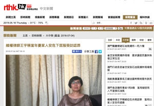The Confession of Rights Lawyer Wang Yu by Chan Miu Ling of RTHK