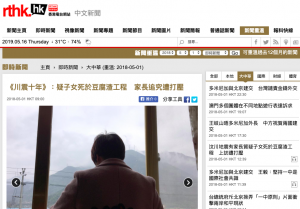 Series: Sichuan Earthquake, 10 Years On by Chau Chi Wing of RTHK